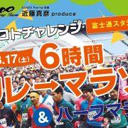 走行合計距離×5円を植樹活動に!6時間リレーマラソン&ハーフマラソン(3/17神奈川)