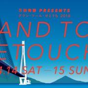 しまなみ海道を愛車でマイペースに楽しもう♪グラン・ツール・せとうち2018(4/14、15広島・愛媛)
