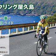 屋久島にてサイクリング&ヒルクライムのイベントが2本立て!(2/17、18)