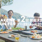 富士山や芦ノ湖を見ながら、アプリ連動型…走らなくても楽しみ方は10通り!箱根ランフェス(4/21、22神奈川)