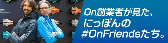ふたりのOn創業者が見た、にっぽんの「#OnFriends」たち。