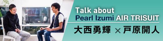 pearl izumi AIR TRISUITS 大西勇輝×戸原開人