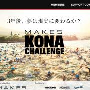 300名を超える応募者から選ばれた12名の挑戦をレポート!KONA Challenge公式サイトオープン