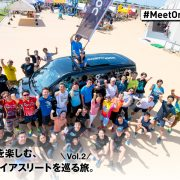 【インタビュー】走ることを楽しむ#MeetOnFriendsを巡る旅。Vol.2