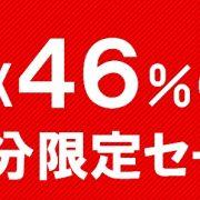 最大46%OFF!トライアスロングッズ特別セール・Lumina最新号をどこよりも早く買える!/Lumina編集部イベント(7月30日・駒沢大学)