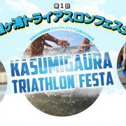 【9/23新規開催】日本第2の湖「霞ヶ浦」にトライアスロン祭り、誕生。