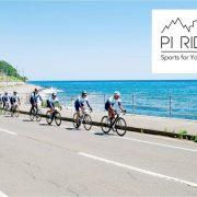 【7/29】参加者募集中・ビギナー向けライドイベント「PI RIDE」開催(パールイズミ)