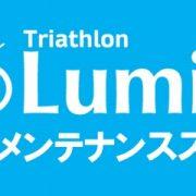 メカが苦手な人限定。Lumina自転車メンテナンススクール8月スケジュール(東京・Lumina編集部)