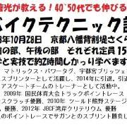 元プロロード選手 辻善光さんによるバイクテクニック講習会が開催(10月28日・京都)
