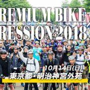 一般公道で最新バイクを試乗!プレミアム・バイク・インプレッション2018(10月14日・神宮外苑)
