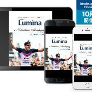Lumina電子版対応アプリが拡大!Kindle、auブックパス、BookLive! での 配信スタート