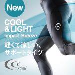 C3fitから夏でも快適なロングサポートタイツ「Impact Breeze Long Tights」新発売