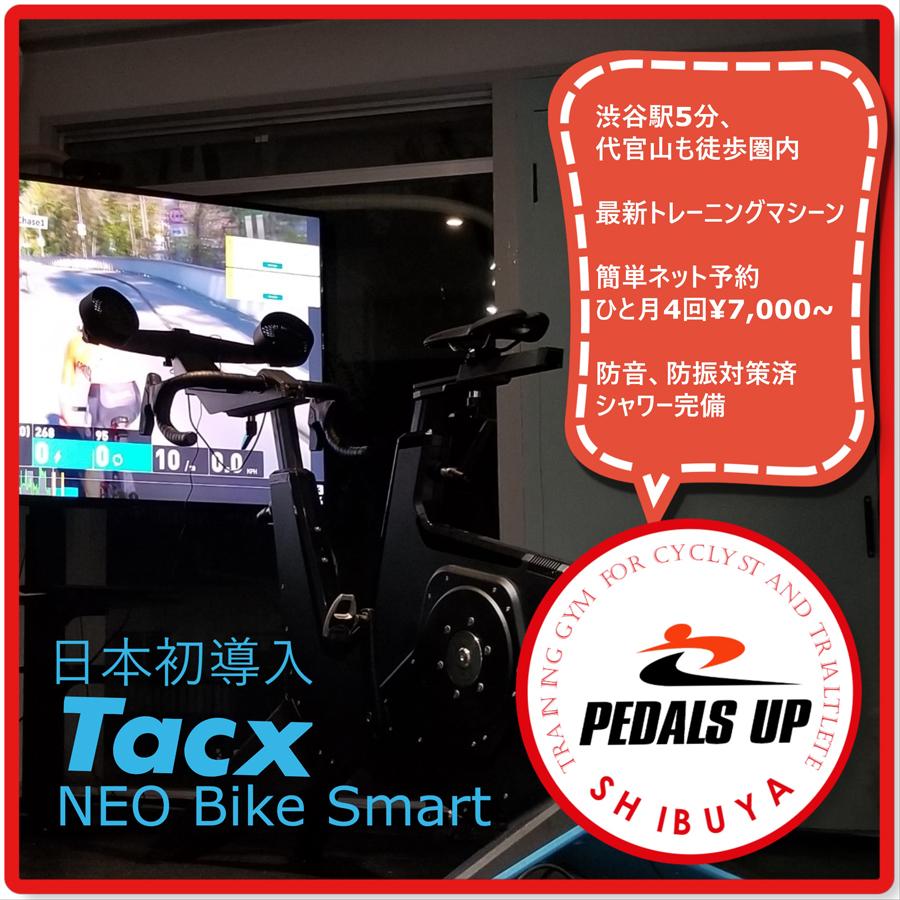 KONAアスリートも通うインドアバイクトレーニングジム「ペダルズアップ」が渋谷にオープン
