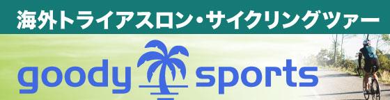 goody sports - 海外トライアスロン・サイクリングツァー