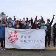 【東北夢応援プロジェクト参加者募集】西内洋行さんが講師 トライアスロンを遠隔指導で<福島・宮城・岩手>