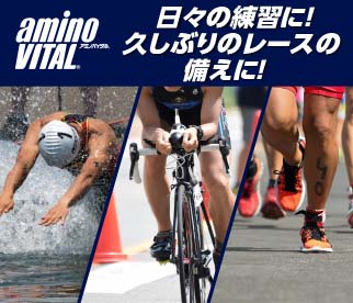 AMINO VITAL for Triathlete