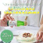 トライアスリートの食習慣としてもオススメ「日清MTCオイル」プレゼントキャンペーン実施